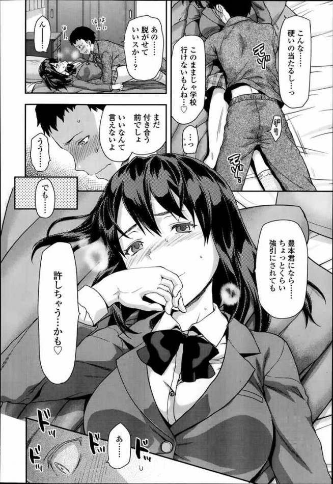 えろ漫画108_R
