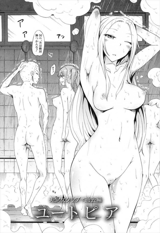 【エロ漫画 美少女クラブ 後半】女ばかりの学園に女装して通って女生徒達にやられまくってる男の子が【エロ同人】その2_181_R