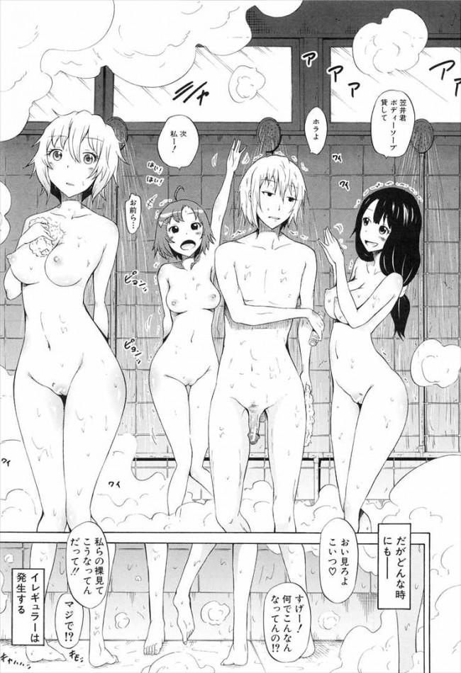 【エロ漫画 美少女クラブ 後半】女ばかりの学園に女装して通って女生徒達にやられまくってる男の子が【エロ同人】その2_182_R