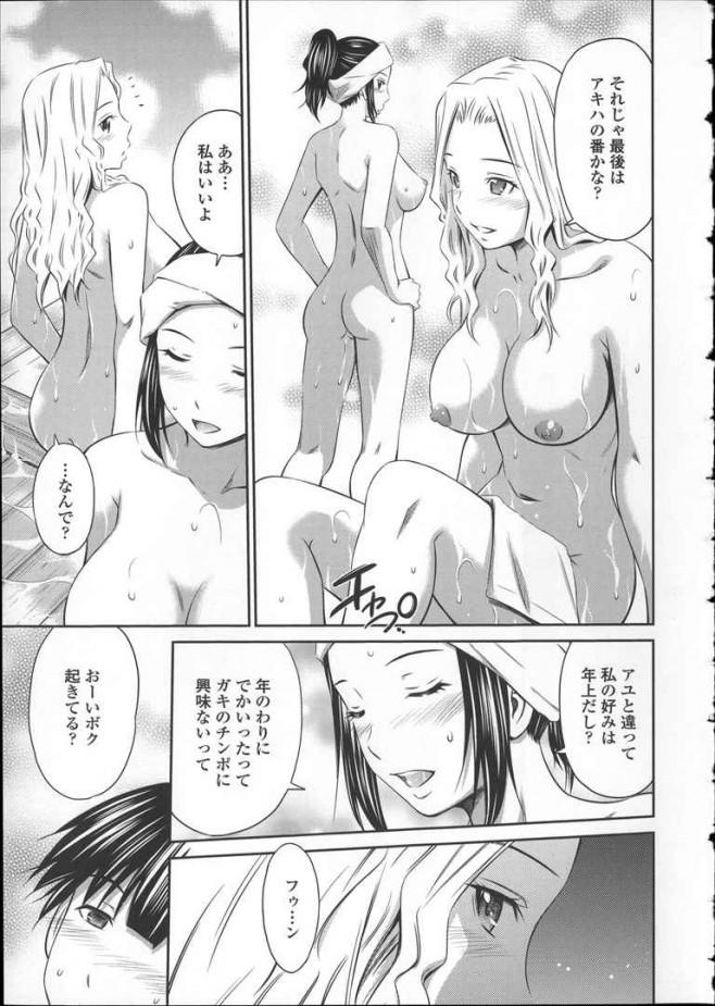 【エロ漫画・エロ同人誌】ショタっ子が家族旅行に来て温泉に入ったら巨乳のお姉さん達が居てチンポ虐められちゃってるw童貞ショタのチンポでお姉さまみんなで乱交SEXするwDT638_R