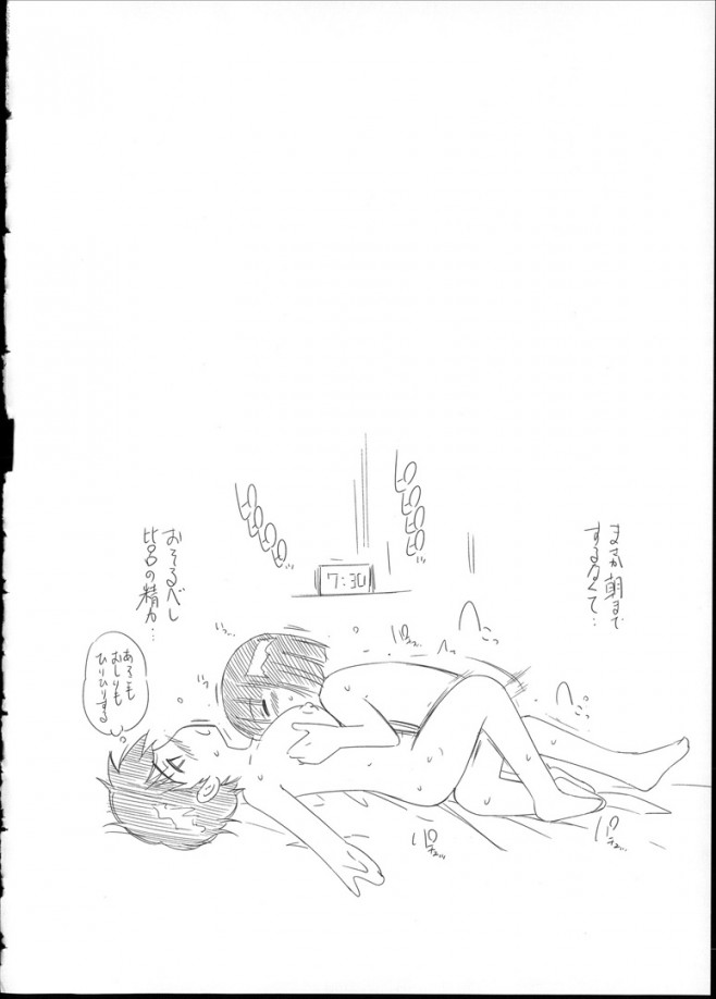 【エロ漫画・エロ同人誌】ショタっ子が家族旅行に来て温泉に入ったら巨乳のお姉さん達が居てチンポ虐められちゃってるw童貞ショタのチンポでお姉さまみんなで乱交SEXするwDT679_R