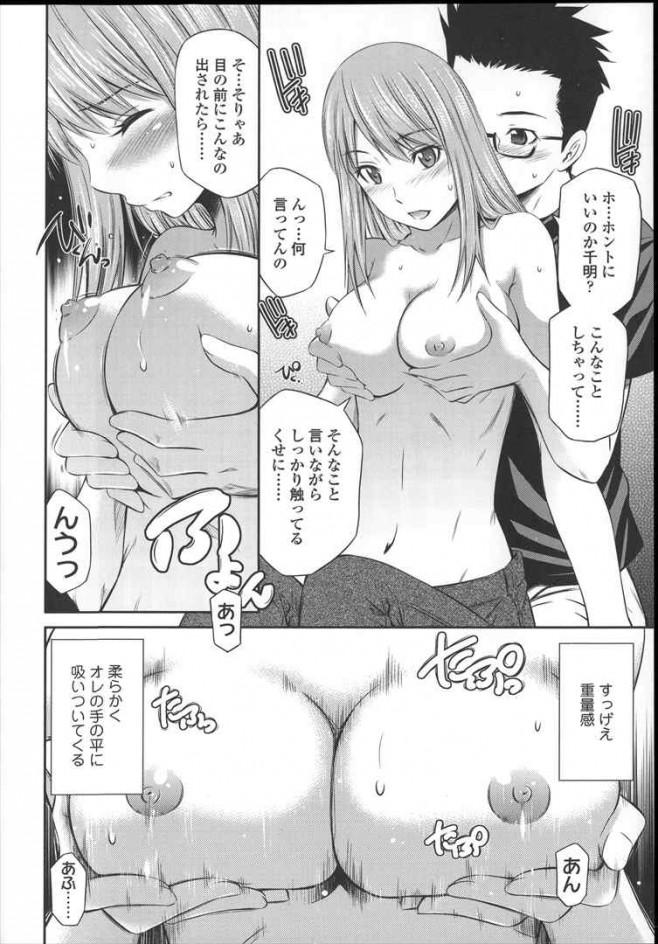 【エロ漫画・エロ同人誌】ショタっ子が家族旅行に来て温泉に入ったら巨乳のお姉さん達が居てチンポ虐められちゃってるw童貞ショタのチンポでお姉さまみんなで乱交SEXするwDT757_R