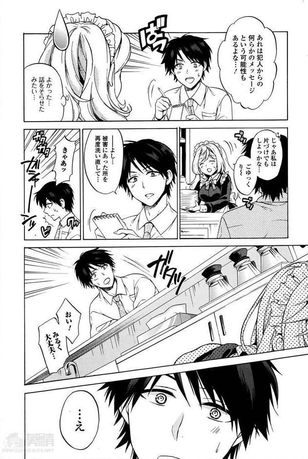 【エロ漫画】巨乳の彼女がやってる喫茶店に行ったら彼女がノーパンだったから興奮してきちゃってお客さん来たけど挿入したった【椿屋めぐる エロ同人】(52)