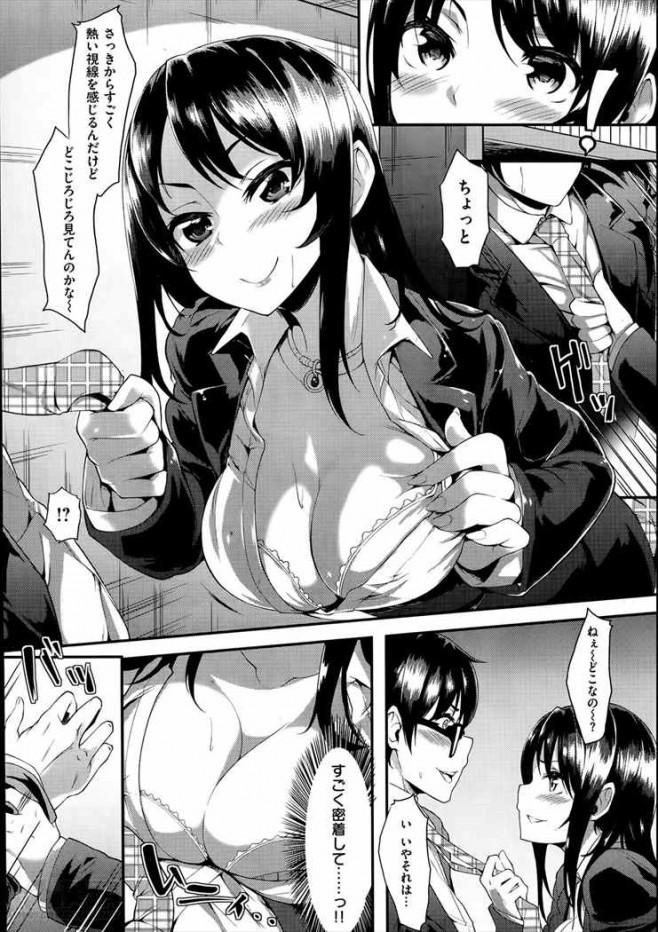 【エロ漫画】巨乳女子校生に絡まれてまいたと思って家に帰ってきたらいるう!【赤城あさひと エロ同人】_43