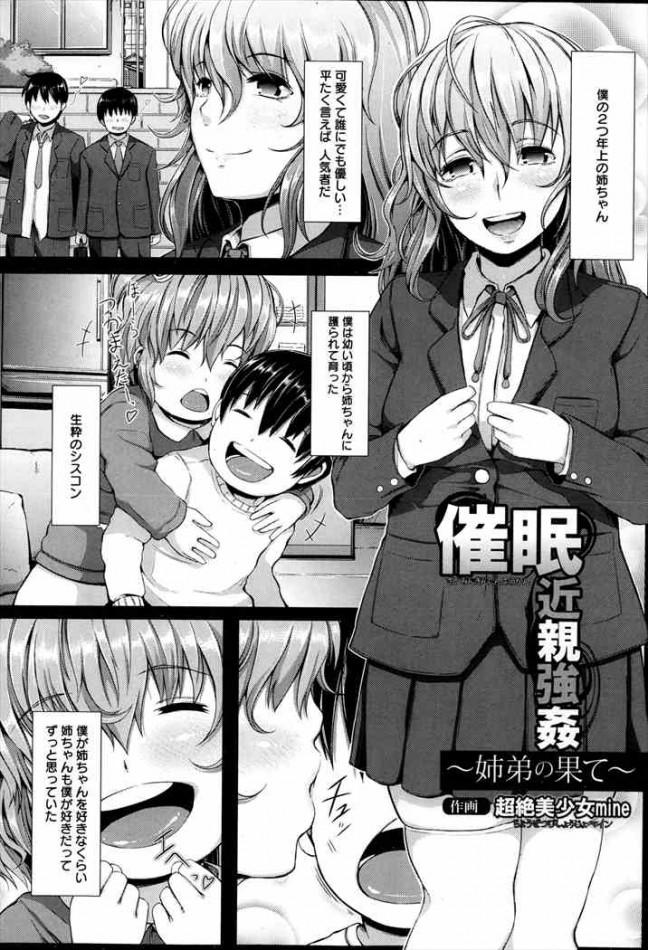 【エロ漫画】シスコンの弟が巨乳の姉ちゃんを催眠術にかけてレイプしちゃってる【超絶美少女mine エロ同人】_245