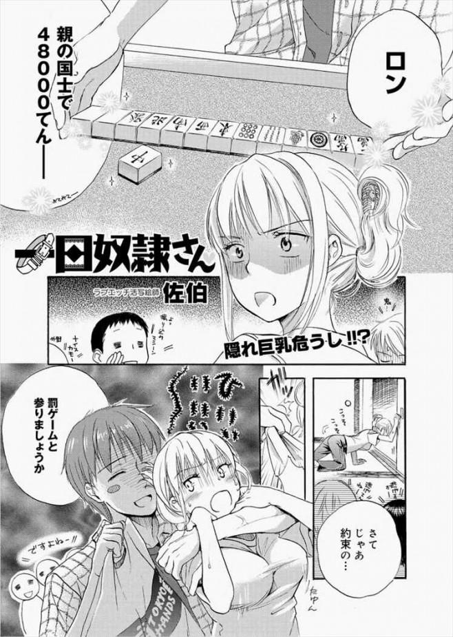 【エロ漫画・エロ同人誌】ドSな男が罰ゲームで巨乳娘を一日メイドにしたらwwwwwww他、ドSとドMのお話たくさんだおwpl538