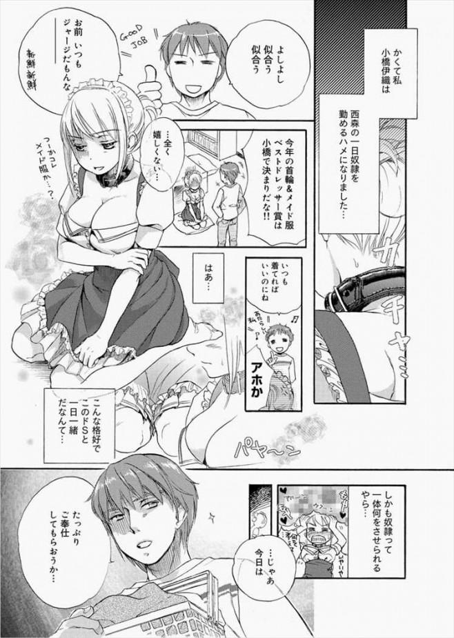 【エロ漫画・エロ同人誌】ドSな男が罰ゲームで巨乳娘を一日メイドにしたらwwwwwww他、ドSとドMのお話たくさんだおwpl539