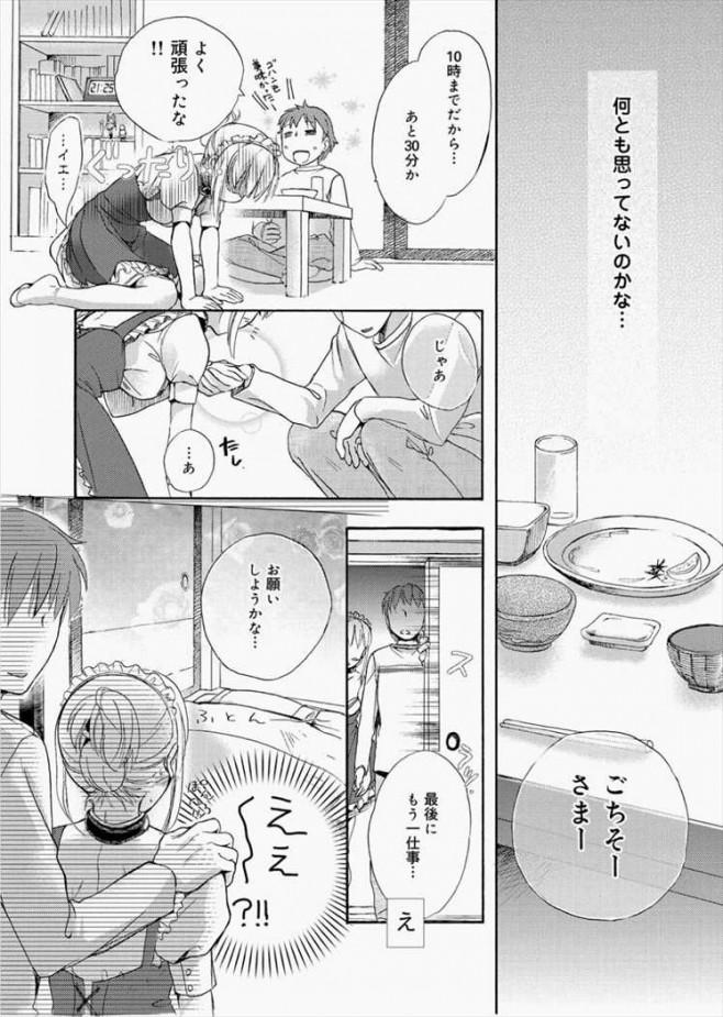 【エロ漫画・エロ同人誌】ドSな男が罰ゲームで巨乳娘を一日メイドにしたらwwwwwww他、ドSとドMのお話たくさんだおwpl542