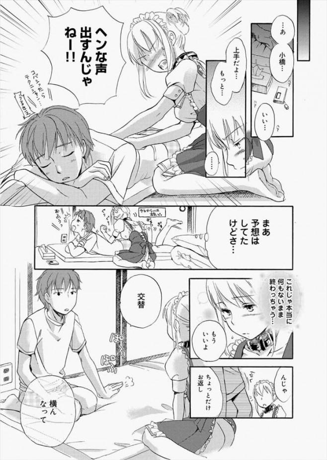【エロ漫画・エロ同人誌】ドSな男が罰ゲームで巨乳娘を一日メイドにしたらwwwwwww他、ドSとドMのお話たくさんだおwpl543