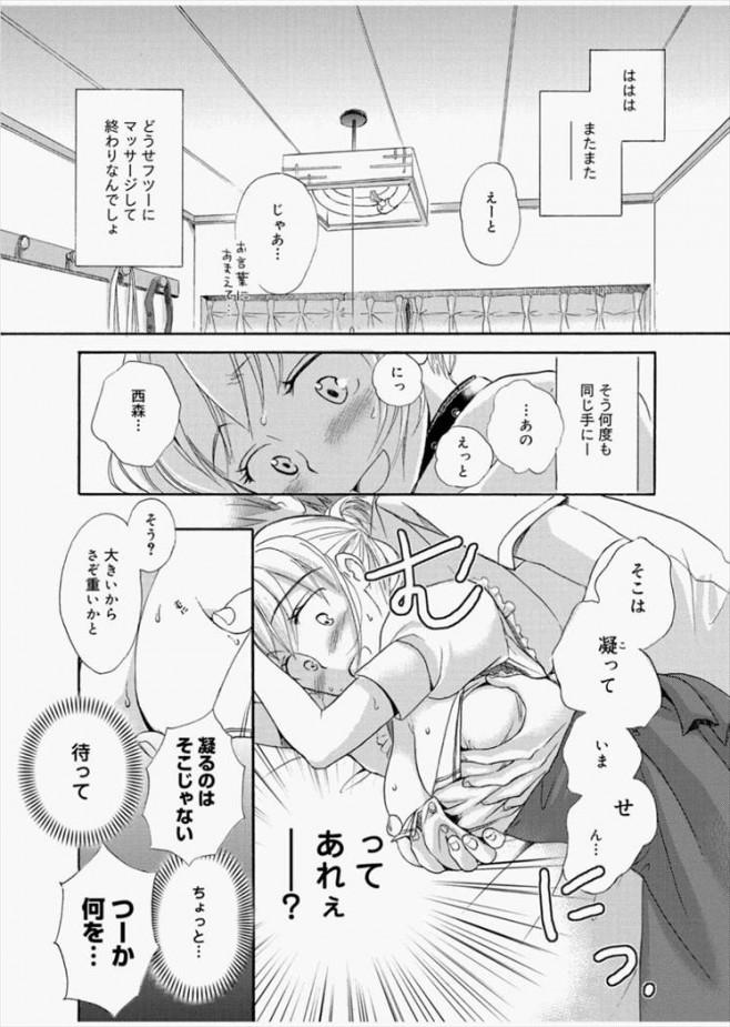 【エロ漫画・エロ同人誌】ドSな男が罰ゲームで巨乳娘を一日メイドにしたらwwwwwww他、ドSとドMのお話たくさんだおwpl544