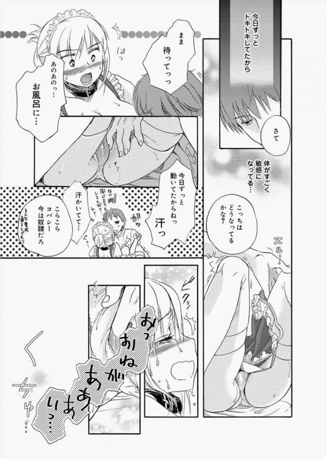 【エロ漫画・エロ同人誌】ドSな男が罰ゲームで巨乳娘を一日メイドにしたらwwwwwww他、ドSとドMのお話たくさんだおwpl546