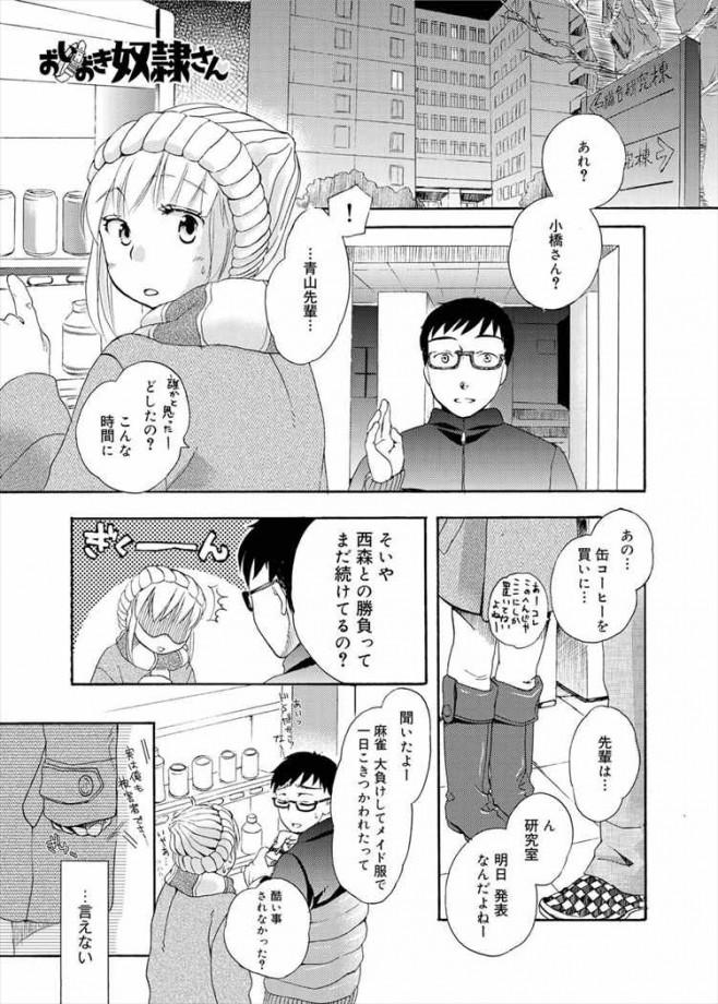【エロ漫画・エロ同人誌】ドSな男が罰ゲームで巨乳娘を一日メイドにしたらwwwwwww他、ドSとドMのお話たくさんだおwpl554