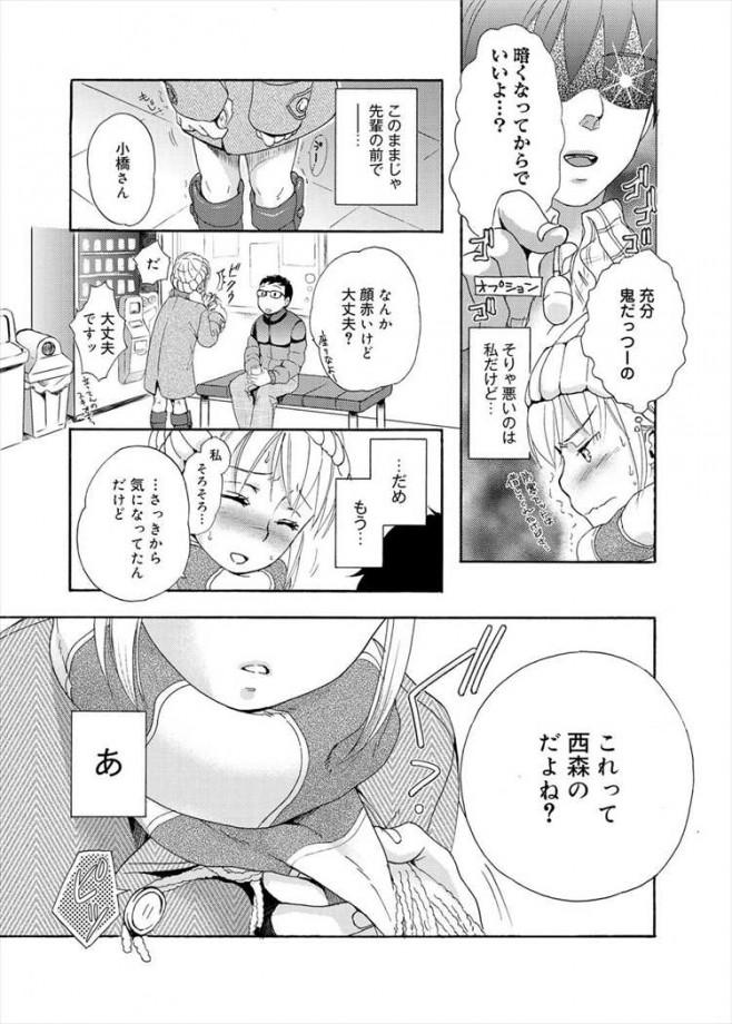 【エロ漫画・エロ同人誌】ドSな男が罰ゲームで巨乳娘を一日メイドにしたらwwwwwww他、ドSとドMのお話たくさんだおwpl557