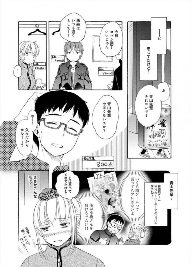 【エロ漫画・エロ同人誌】ドSな男が罰ゲームで巨乳娘を一日メイドにしたらwwwwwww他、ドSとドMのお話たくさんだおwpl573