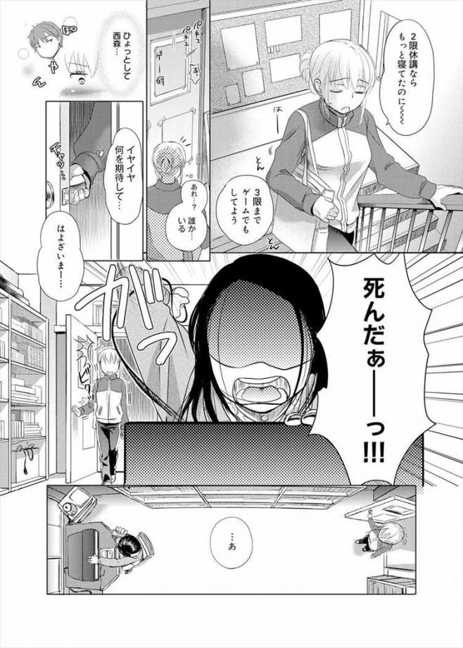 【エロ漫画・エロ同人誌】ドSな男が罰ゲームで巨乳娘を一日メイドにしたらwwwwwww他、ドSとドMのお話たくさんだおwpl591