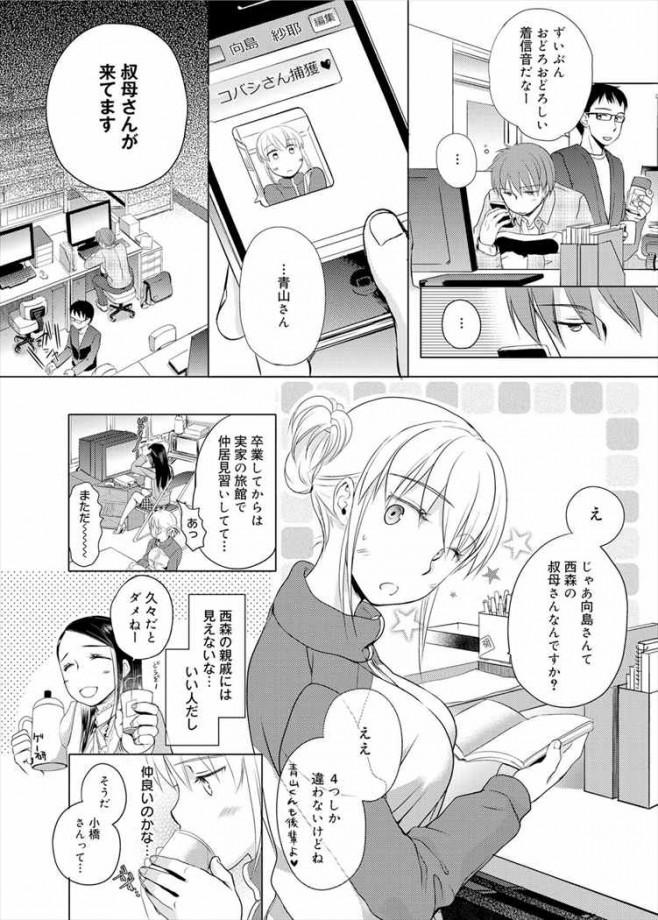 【エロ漫画・エロ同人誌】ドSな男が罰ゲームで巨乳娘を一日メイドにしたらwwwwwww他、ドSとドMのお話たくさんだおwpl593