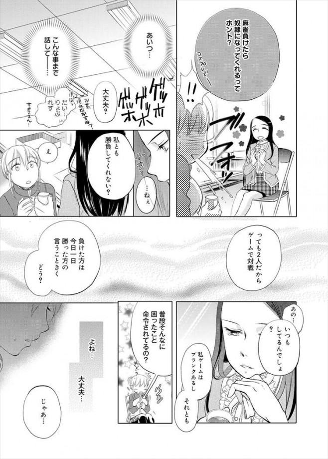 【エロ漫画・エロ同人誌】ドSな男が罰ゲームで巨乳娘を一日メイドにしたらwwwwwww他、ドSとドMのお話たくさんだおwpl594
