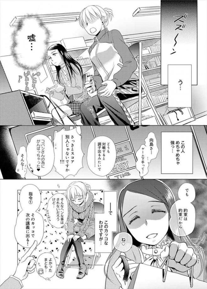 【エロ漫画・エロ同人誌】ドSな男が罰ゲームで巨乳娘を一日メイドにしたらwwwwwww他、ドSとドMのお話たくさんだおwpl595