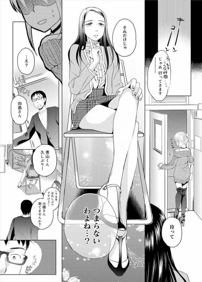 【エロ漫画・エロ同人誌】ドSな男が罰ゲームで巨乳娘を一日メイドにしたらwwwwwww他、ドSとドMのお話たくさんだおwpl596