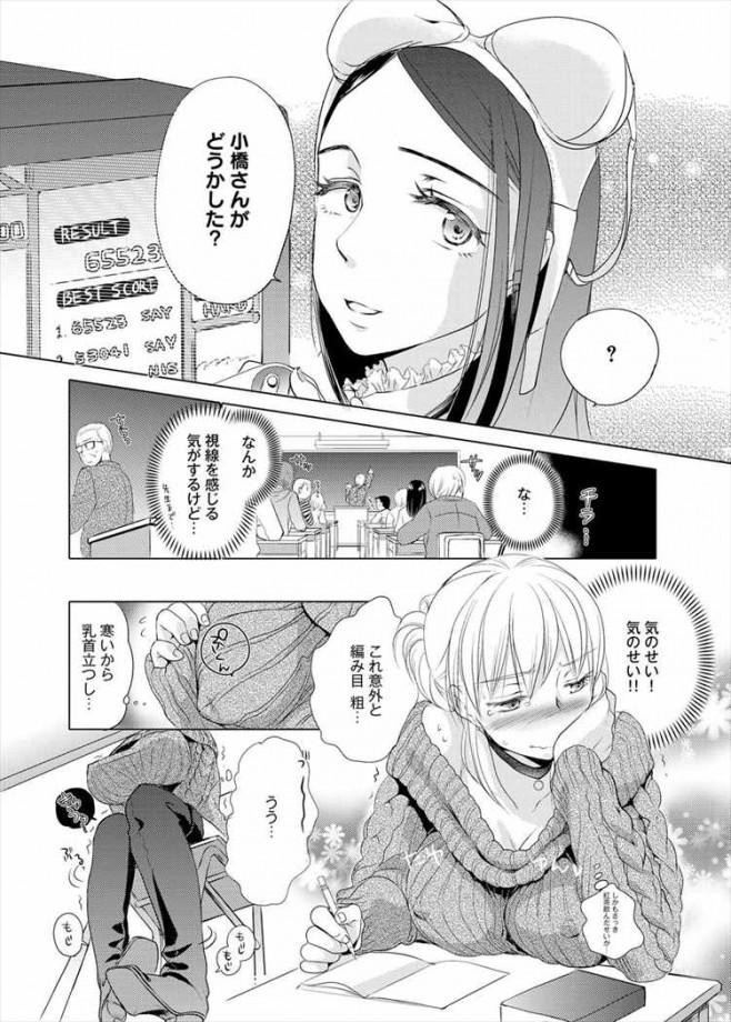 【エロ漫画・エロ同人誌】ドSな男が罰ゲームで巨乳娘を一日メイドにしたらwwwwwww他、ドSとドMのお話たくさんだおwpl597