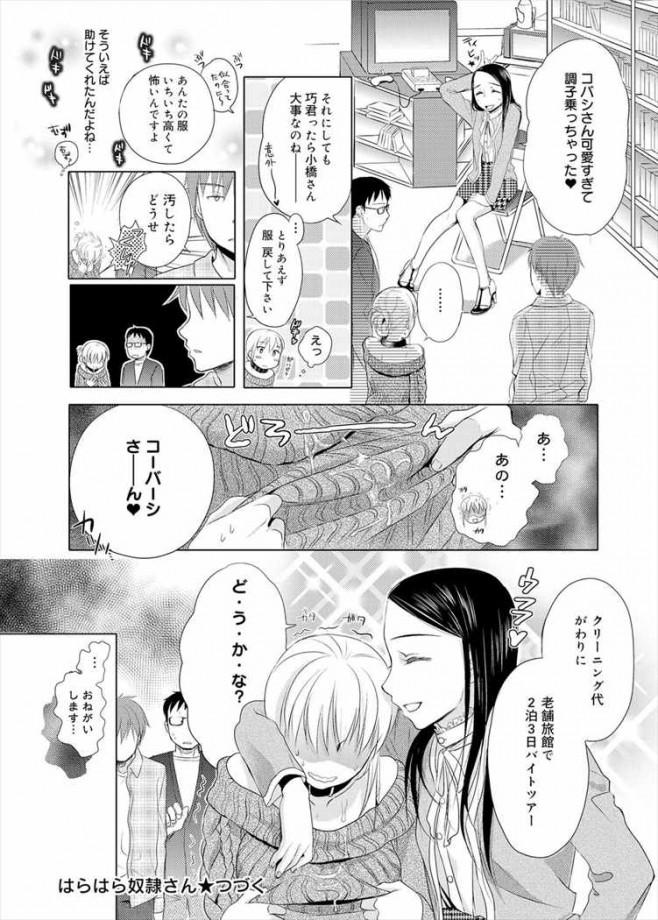 【エロ漫画・エロ同人誌】ドSな男が罰ゲームで巨乳娘を一日メイドにしたらwwwwwww他、ドSとドMのお話たくさんだおwpl611