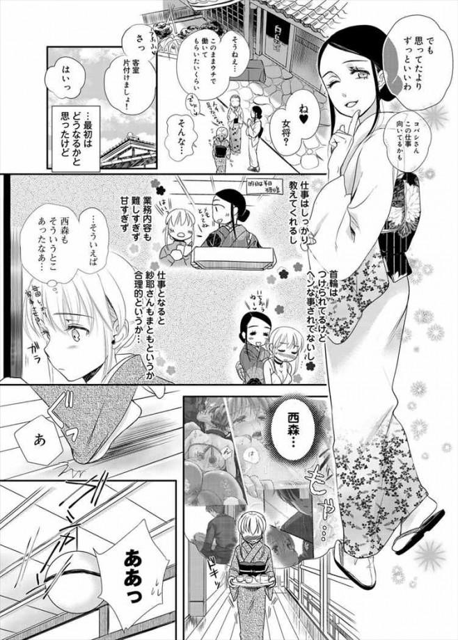 【エロ漫画・エロ同人誌】ドSな男が罰ゲームで巨乳娘を一日メイドにしたらwwwwwww他、ドSとドMのお話たくさんだおwpl617