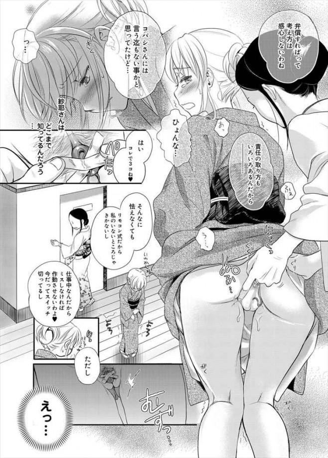 【エロ漫画・エロ同人誌】ドSな男が罰ゲームで巨乳娘を一日メイドにしたらwwwwwww他、ドSとドMのお話たくさんだおwpl619