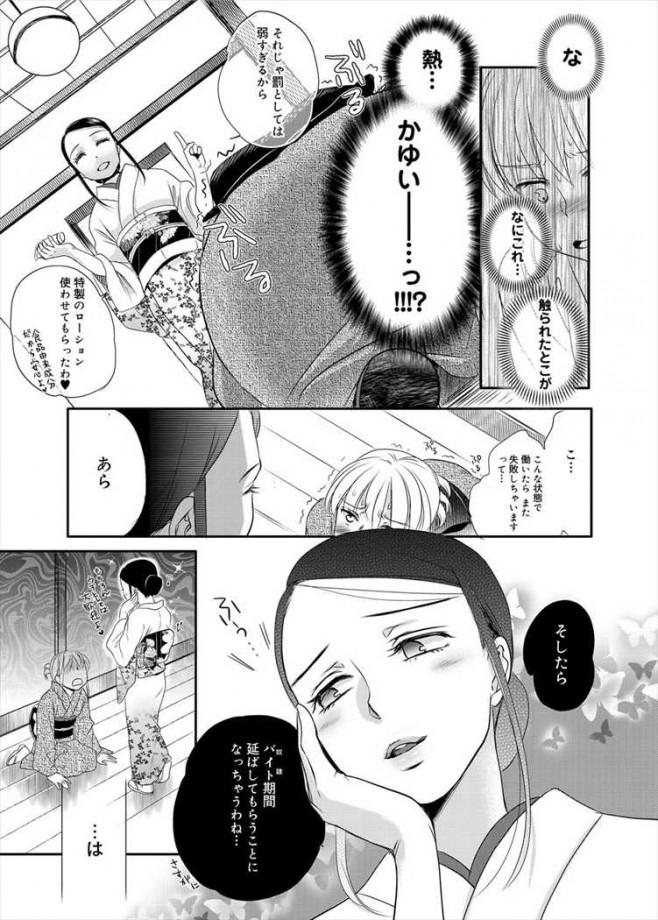 【エロ漫画・エロ同人誌】ドSな男が罰ゲームで巨乳娘を一日メイドにしたらwwwwwww他、ドSとドMのお話たくさんだおwpl620