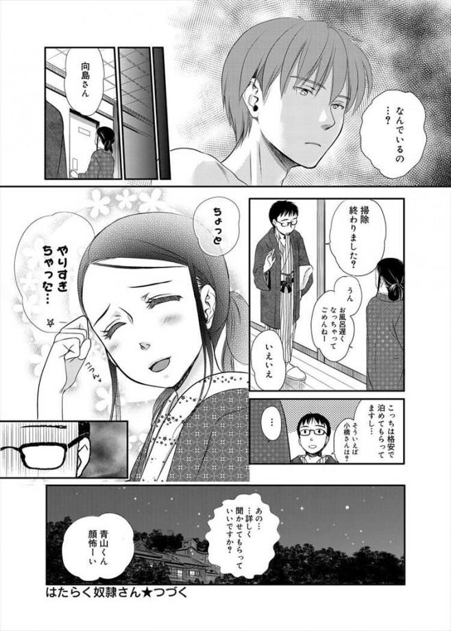 【エロ漫画・エロ同人誌】ドSな男が罰ゲームで巨乳娘を一日メイドにしたらwwwwwww他、ドSとドMのお話たくさんだおwpl637