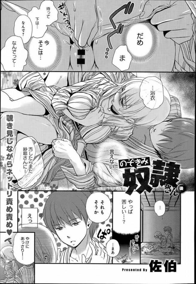 【エロ漫画・エロ同人誌】ドSな男が罰ゲームで巨乳娘を一日メイドにしたらwwwwwww他、ドSとドMのお話たくさんだおwpl656