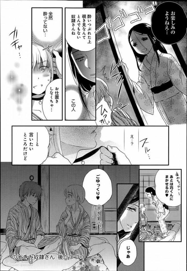 【エロ漫画・エロ同人誌】ドSな男が罰ゲームで巨乳娘を一日メイドにしたらwwwwwww他、ドSとドMのお話たくさんだおwpl673