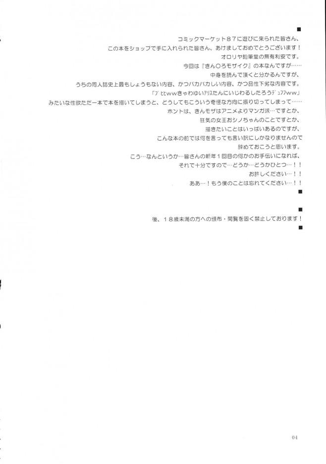 小路綾が携帯を拾ってみたら痴漢男とアリス・カータレットのエッチな動画がはいってた件www【きんモザ エロ漫画・エロ同人誌】 003_0003