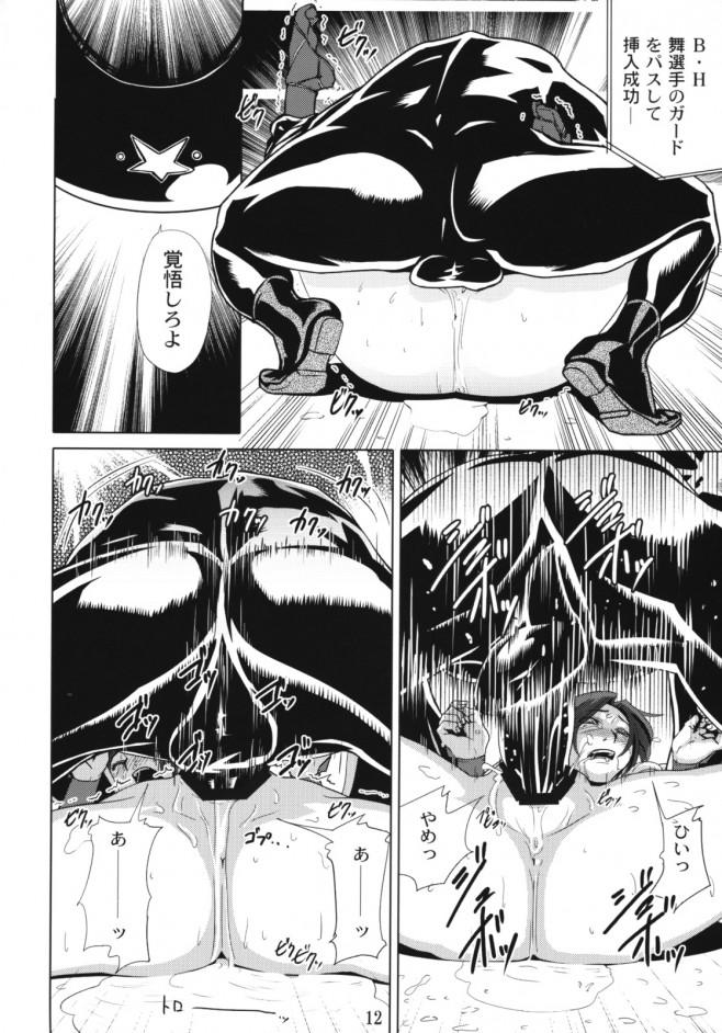 【KOF、キン肉マン エロ漫画・エロ同人誌】ペンタゴンに中出しぶっかけされた不知火舞がブラックホールにもリング上でレイプされて大アクメ~!! 012