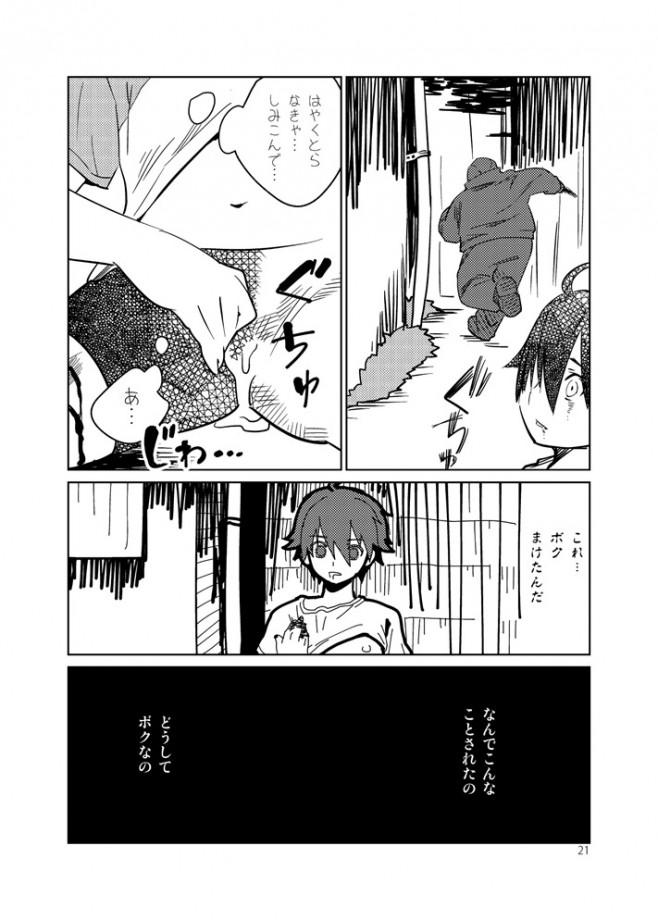 【エロ同人誌 ドリクラ】格闘技が強すぎて男扱いされてたナオちゃんが女扱いされたくてドリクラで働いたら・・・【無料 エロ漫画】021_21