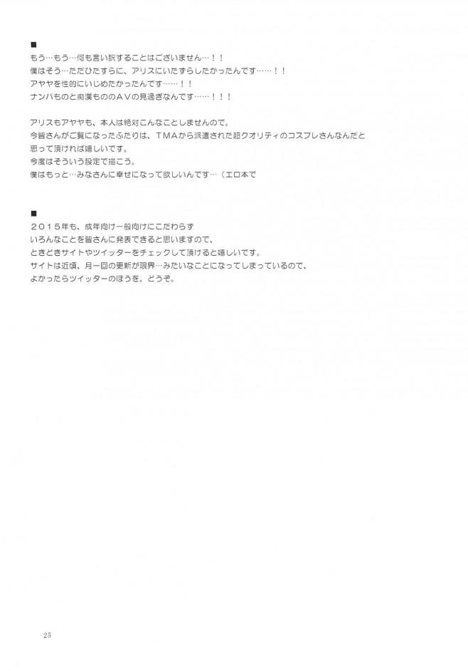小路綾が携帯を拾ってみたら痴漢男とアリス・カータレットのエッチな動画がはいってた件www【きんモザ エロ漫画・エロ同人誌】 024_0024