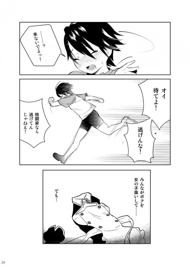 【エロ同人誌 ドリクラ】格闘技が強すぎて男扱いされてたナオちゃんが女扱いされたくてドリクラで働いたら・・・【無料 エロ漫画】024_24