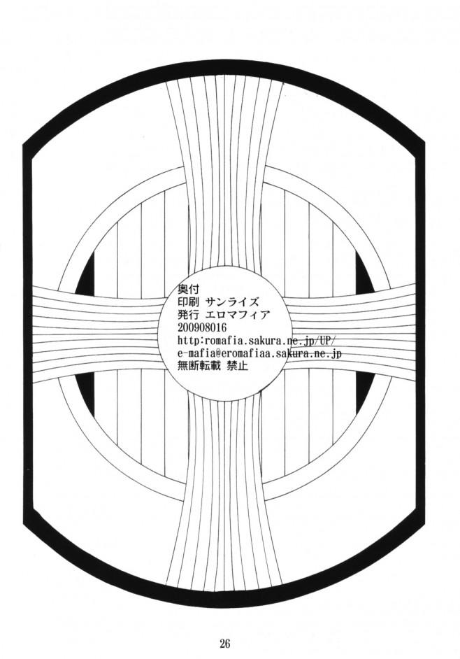 【KOF、キン肉マン エロ漫画・エロ同人誌】ペンタゴンに中出しぶっかけされた不知火舞がブラックホールにもリング上でレイプされて大アクメ~!! 026
