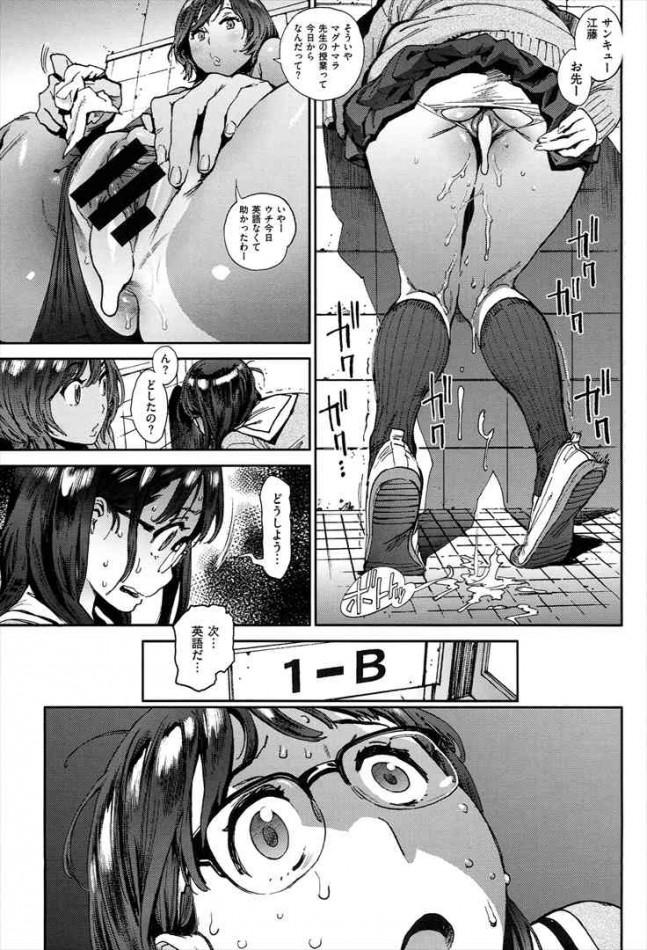 【エロ漫画】もし学校にセックスを拒めない奉仕委員があった場合【胃之上奇嘉郎 エロ同人】_026_025_R