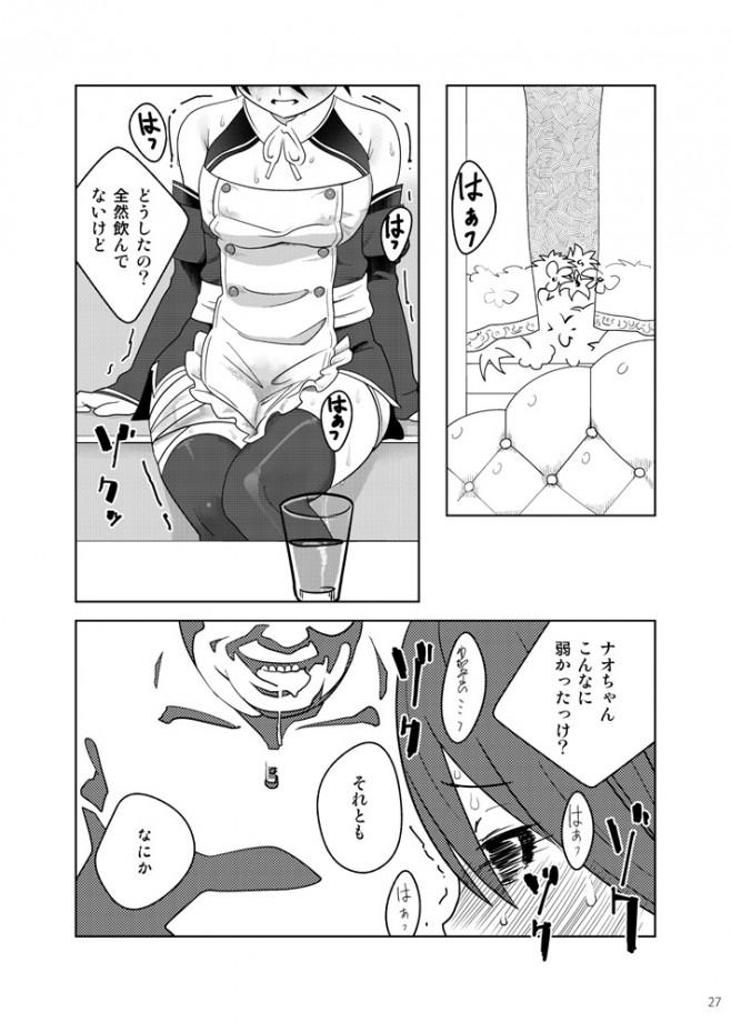【エロ同人誌 ドリクラ】格闘技が強すぎて男扱いされてたナオちゃんが女扱いされたくてドリクラで働いたら・・・【無料 エロ漫画】027_27