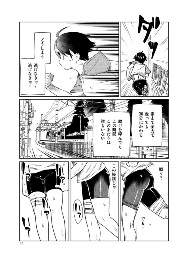 【エロ同人誌 ドリクラ】格闘技が強すぎて男扱いされてたナオちゃんが女扱いされたくてドリクラで働いたら・・・【無料 エロ漫画】032_32