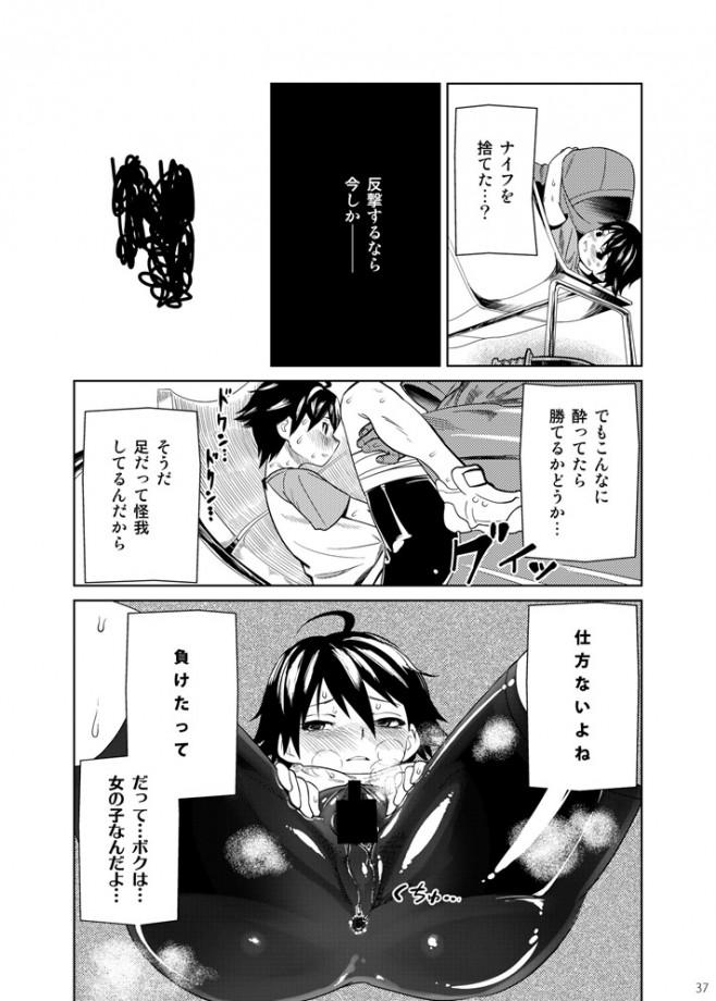 【エロ同人誌 ドリクラ】格闘技が強すぎて男扱いされてたナオちゃんが女扱いされたくてドリクラで働いたら・・・【無料 エロ漫画】037_37