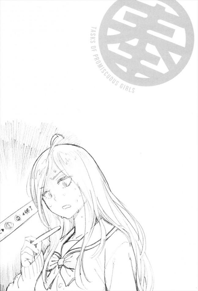 【エロ漫画】もし学校にセックスを拒めない奉仕委員があった場合【胃之上奇嘉郎 エロ同人】_038_037_R
