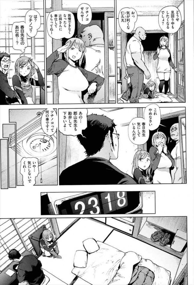 【エロ漫画】もし学校にセックスを拒めない奉仕委員があった場合【胃之上奇嘉郎 エロ同人】_082_081_R