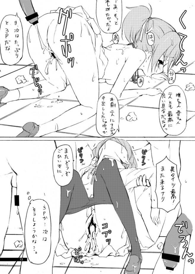 JK姉妹の平沢唯と平沢憂が面接に行ったら媚薬盛られて集団レイプされちゃてるー!【けいおん! エロ漫画・エロ同人誌】 11