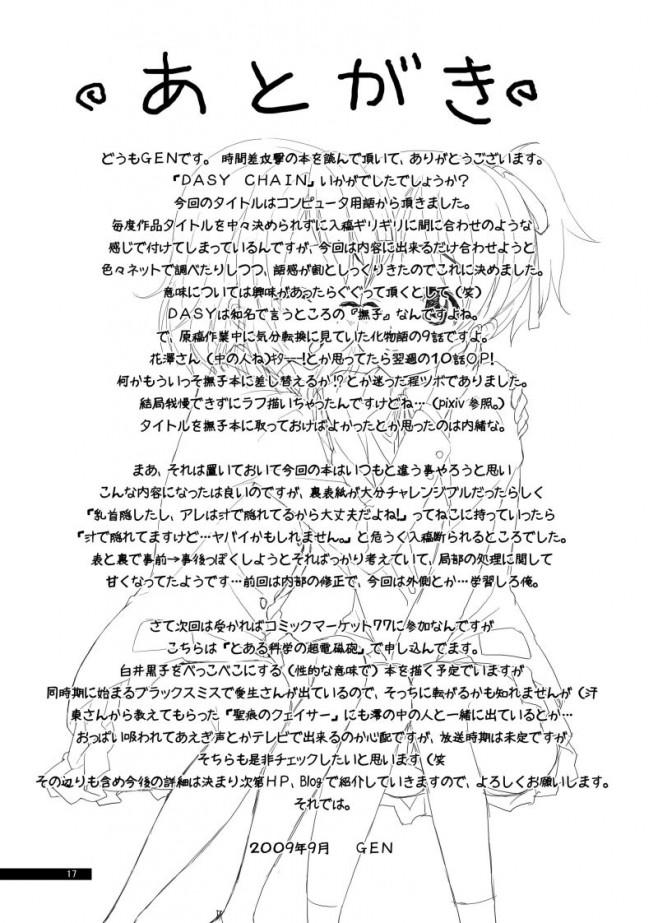JK姉妹の平沢唯と平沢憂が面接に行ったら媚薬盛られて集団レイプされちゃてるー!【けいおん! エロ漫画・エロ同人誌】 15