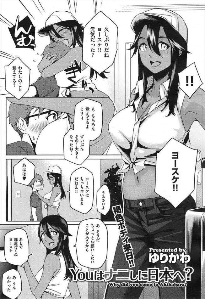 【エロ漫画】ホームステイで巨乳美女との共同生活が始まって…【ゆりかわ エロ同人】_211_R