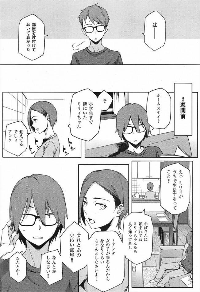 【エロ漫画】ホームステイで巨乳美女との共同生活が始まって…【ゆりかわ エロ同人】_212_R