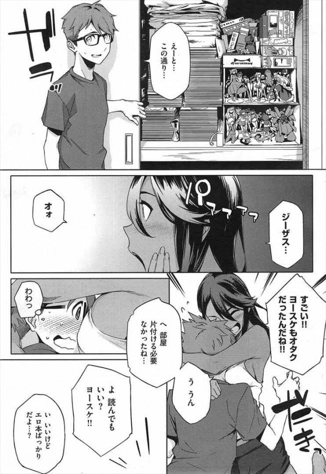 【エロ漫画】ホームステイで巨乳美女との共同生活が始まって…【ゆりかわ エロ同人】_215_R