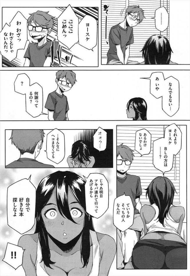【エロ漫画】ホームステイで巨乳美女との共同生活が始まって…【ゆりかわ エロ同人】_217_R