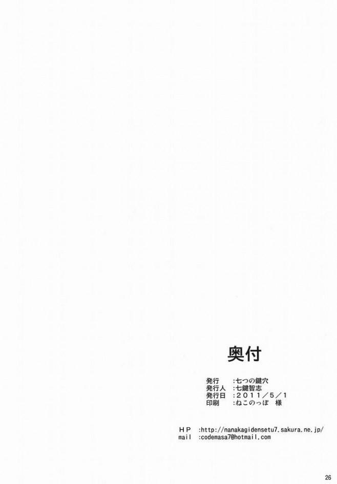 【エロ同人 アイエス】ロリ巨乳のシャルロット・デュノアがお詫びしたいって言うからえっちな織斑一夏がセックス中出し!!【無料 エロ漫画】24